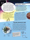 Что такое астрономия, и зачем она нужна? — фото, картинка — 9
