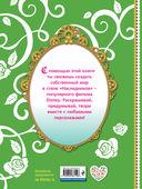 Наследники. Книга для творчества. Раскрашивай и фантазируй — фото, картинка — 4