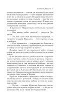 Альтист Данилов (м) — фото, картинка — 6