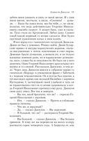 Альтист Данилов (м) — фото, картинка — 10