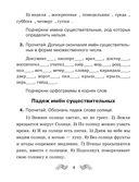 Русский язык. 4 класс. Рабочая тетрадь — фото, картинка — 2