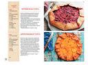 Пироги и пиццы. Большая книга рецептов — фото, картинка — 2