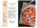 Пироги и пиццы. Большая книга рецептов — фото, картинка — 6