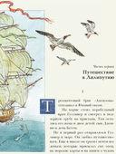 Путешествия Гулливера (подарочное издание) — фото, картинка — 2