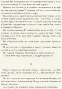 Путешествия Гулливера (подарочное издание) — фото, картинка — 3