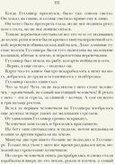 Путешествия Гулливера (подарочное издание) — фото, картинка — 5