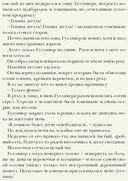 Путешествия Гулливера (подарочное издание) — фото, картинка — 9