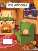 Чудеса под Новый год. Загадки, головоломки, лабиринты — фото, картинка — 3