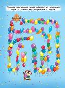 Чудеса под Новый год. Загадки, головоломки, лабиринты — фото, картинка — 6