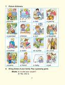 Magic Box 3. Английский язык. Учебное пособие для 3 класса — фото, картинка — 5