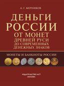 Монеты и банкноты России. Деньги России — фото, картинка — 1