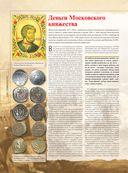 Монеты и банкноты России. Деньги России — фото, картинка — 10