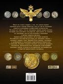 Монеты и банкноты России. Деньги России — фото, картинка — 16