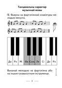 Музыка. 3 клас. Рабочы сшытак — фото, картинка — 4