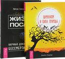 Жизнь после? Шаманизм и сила Природы (комплект из 2-х книг) — фото, картинка — 1