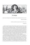 Первая научная история войны 1812 года — фото, картинка — 6