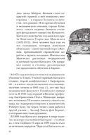 Вообще ЧУМА! История болезней от лихорадки до Паркинсона — фото, картинка — 12