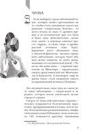 Вообще ЧУМА! История болезней от лихорадки до Паркинсона — фото, картинка — 7