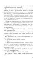 Хозяин теней — фото, картинка — 10