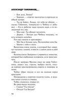 Ногайская орда — фото, картинка — 13
