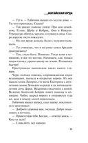 Ногайская орда — фото, картинка — 14