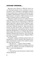 Ногайская орда — фото, картинка — 5