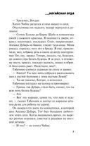 Ногайская орда — фото, картинка — 6