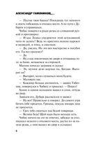 Ногайская орда — фото, картинка — 7