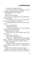 Ногайская орда — фото, картинка — 8