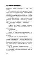 Ногайская орда — фото, картинка — 9