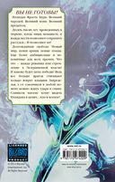 World of Warcraft. Иллидан — фото, картинка — 8