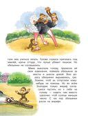 Обезьянки и грабители. Сказки — фото, картинка — 13