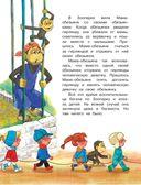 Обезьянки и грабители. Сказки — фото, картинка — 8