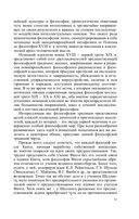 Немецкий идеализм. От Канта до Гегеля — фото, картинка — 11