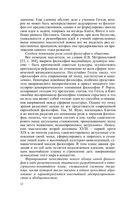 Немецкий идеализм. От Канта до Гегеля — фото, картинка — 12