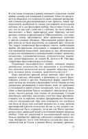 Немецкий идеализм. От Канта до Гегеля — фото, картинка — 13