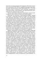 Немецкий идеализм. От Канта до Гегеля — фото, картинка — 14