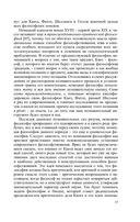 Немецкий идеализм. От Канта до Гегеля — фото, картинка — 15