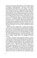 Немецкий идеализм. От Канта до Гегеля — фото, картинка — 4