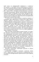 Немецкий идеализм. От Канта до Гегеля — фото, картинка — 5