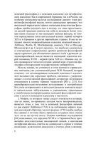 Немецкий идеализм. От Канта до Гегеля — фото, картинка — 8