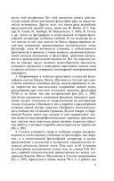 Немецкий идеализм. От Канта до Гегеля — фото, картинка — 9