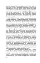 Немецкий идеализм. От Канта до Гегеля — фото, картинка — 10