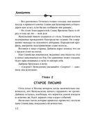 Венецианское завещание (м) — фото, картинка — 12