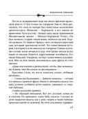 Венецианское завещание (м) — фото, картинка — 15