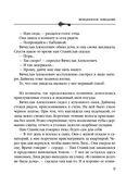 Венецианское завещание (м) — фото, картинка — 9