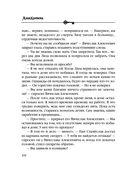 Венецианское завещание (м) — фото, картинка — 10
