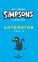 Симпсоны. Антология. Том 2 — фото, картинка — 1