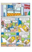 Симпсоны. Антология. Том 2 — фото, картинка — 9