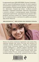 Женщины да Винчи (м) — фото, картинка — 8